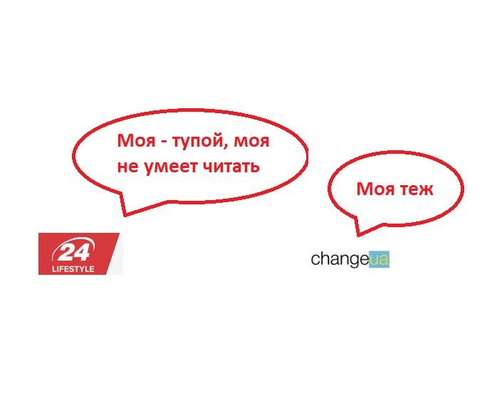 И о дебильных украинских новостных писаках…