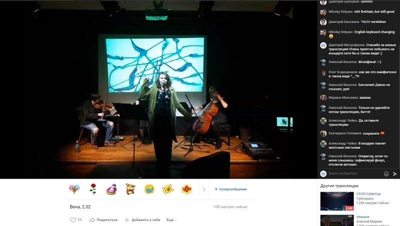 Про онлайн-трасляции концертов