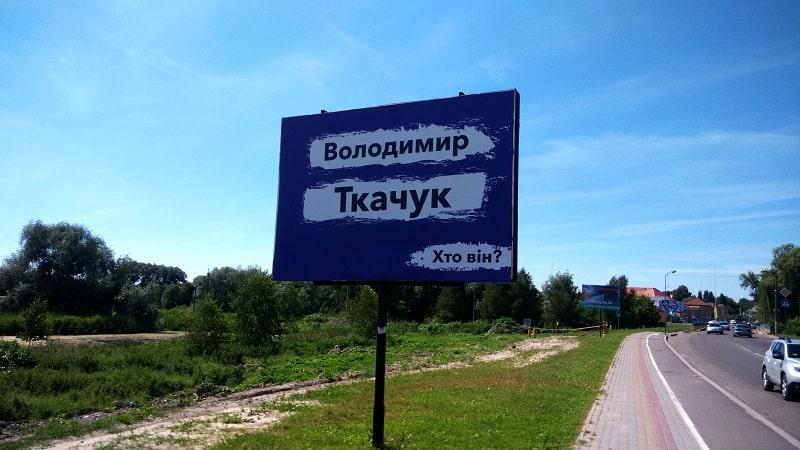 Day 105. Три билборда на границе